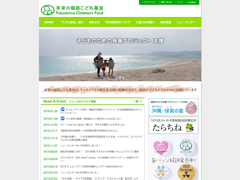 未来の福島こども基金 福島の子どもたちを守るための寄付・募金・支援金の運営