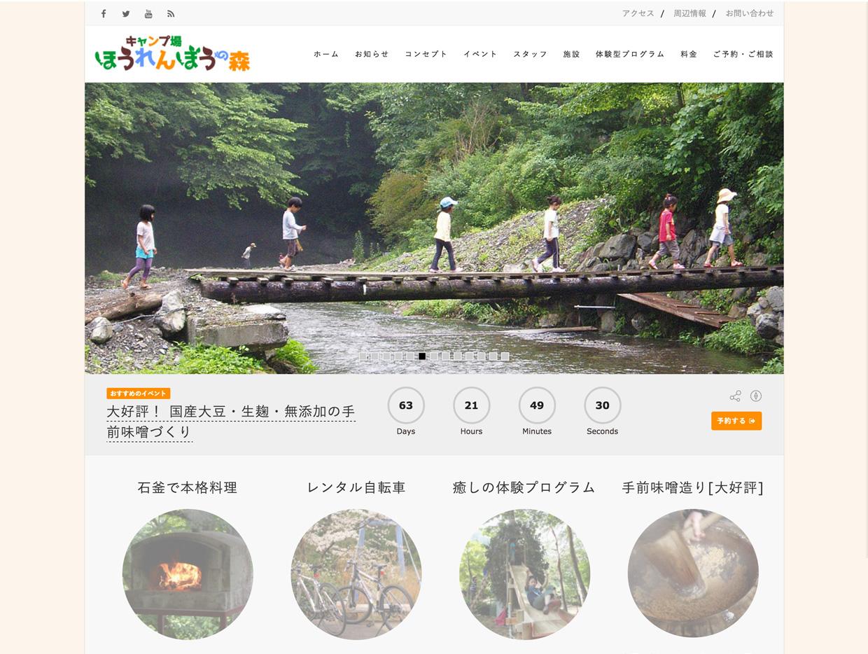 訪れた人が癒され元気になれる小菅村を目指して活動するNPO法人