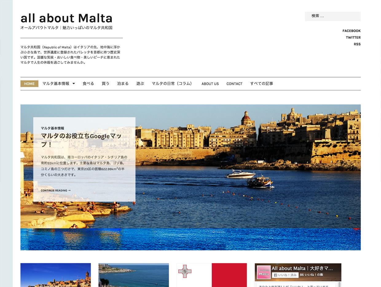マルタ共和国総合情報サイト「オールアバウトマルタ」