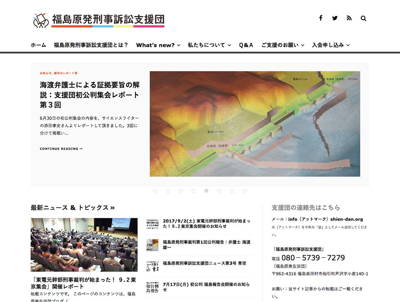 『福島原発 刑事訴訟 支援団』は、原発事故を起こし被害を拡大した責任者たちの刑事裁判を支援する団体です。